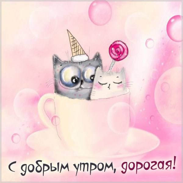 Смешная картинка с добрым утром дорогая - скачать бесплатно на otkrytkivsem.ru