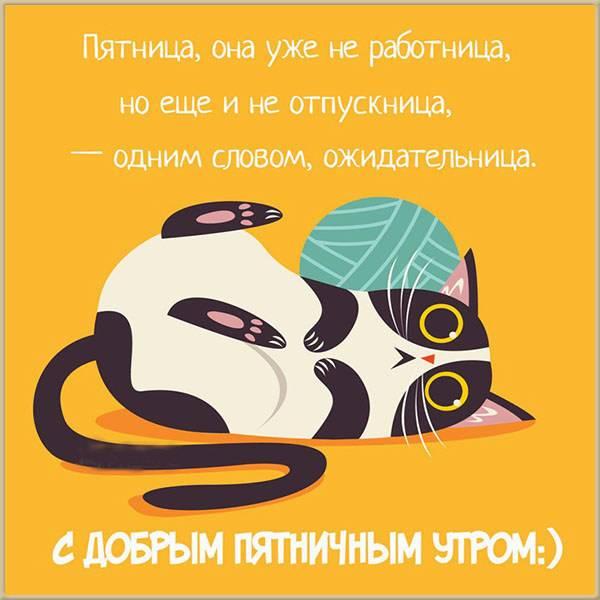Смешная картинка с добрым утром пятницы - скачать бесплатно на otkrytkivsem.ru