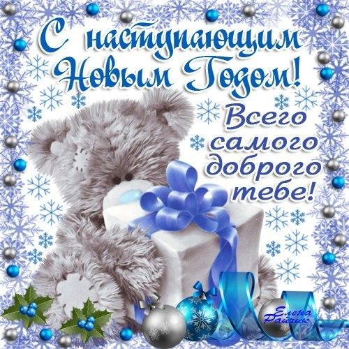 Смешная картинка с Наступающим Новым Годом - скачать бесплатно на otkrytkivsem.ru
