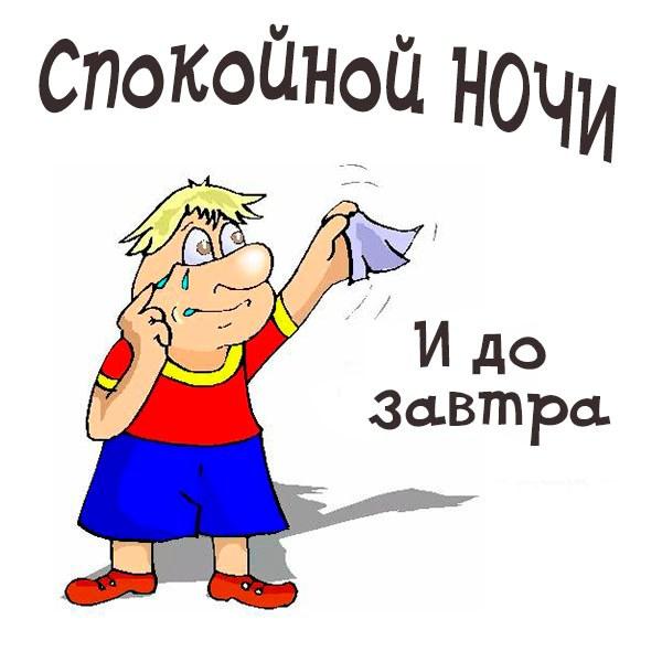 Смешная картинка спокойной ночи и до завтра - скачать бесплатно на otkrytkivsem.ru