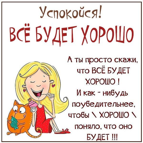 Смешная картинка все будет хорошо и успокойся - скачать бесплатно на otkrytkivsem.ru
