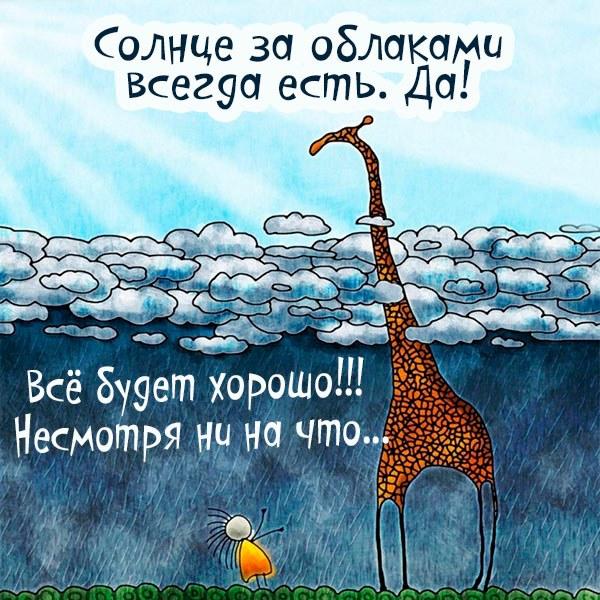 Смешная картинка все будет хорошо - скачать бесплатно на otkrytkivsem.ru