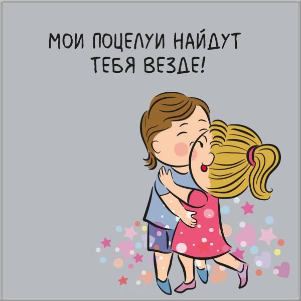 Смешная открытка для любимого мужчины - скачать бесплатно на otkrytkivsem.ru