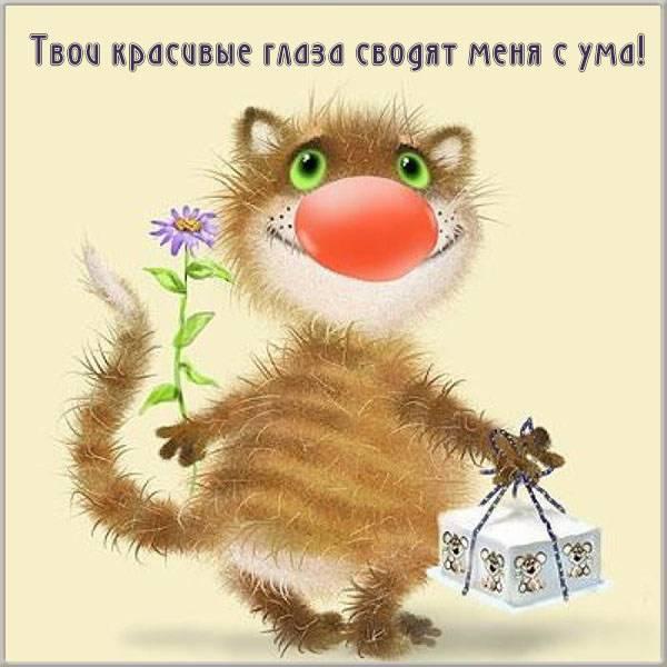 Смешная открытка для любимой девушки - скачать бесплатно на otkrytkivsem.ru