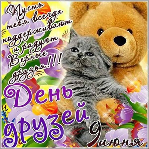 Смешная открытка с днем друзей - скачать бесплатно на otkrytkivsem.ru