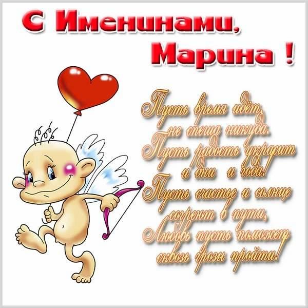 Смешная открытка с днем Марины - скачать бесплатно на otkrytkivsem.ru