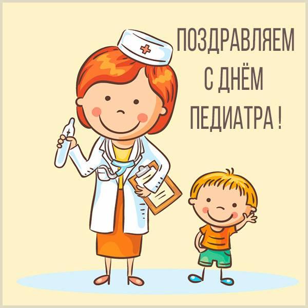 Смешная открытка с днем педиатра - скачать бесплатно на otkrytkivsem.ru
