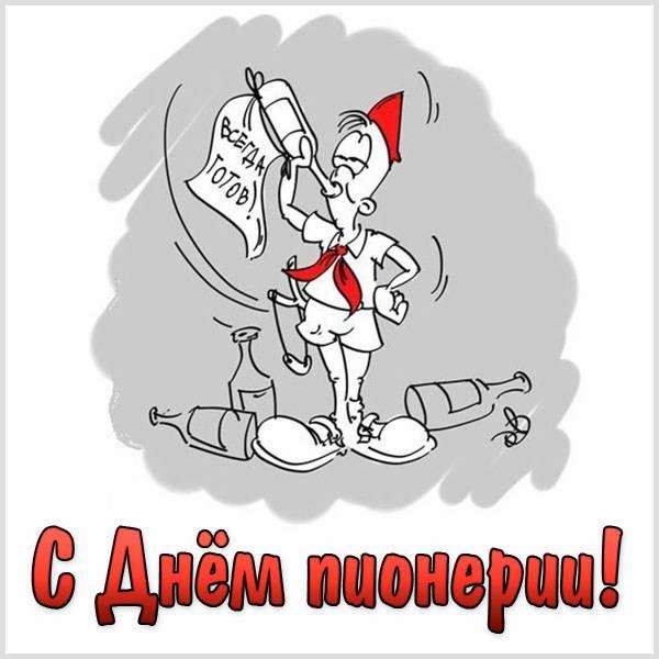 Смешная открытка с днем пионерии - скачать бесплатно на otkrytkivsem.ru