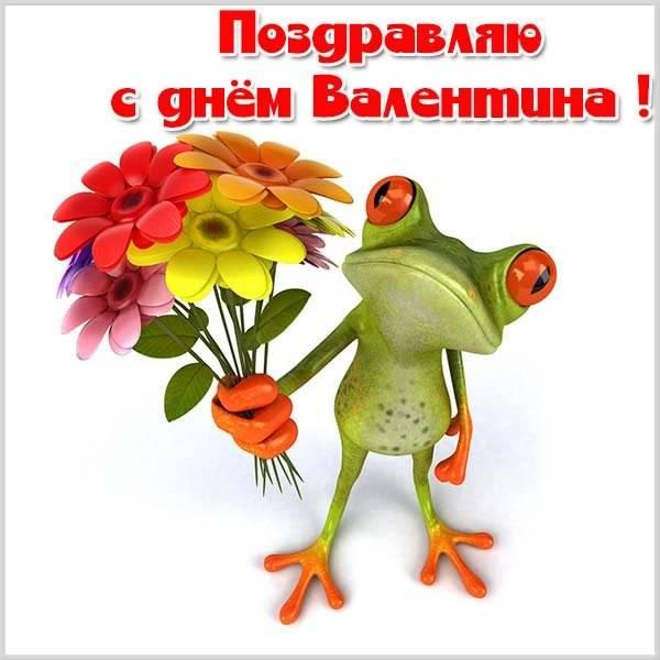 Смешная открытка с днем Валентина - скачать бесплатно на otkrytkivsem.ru