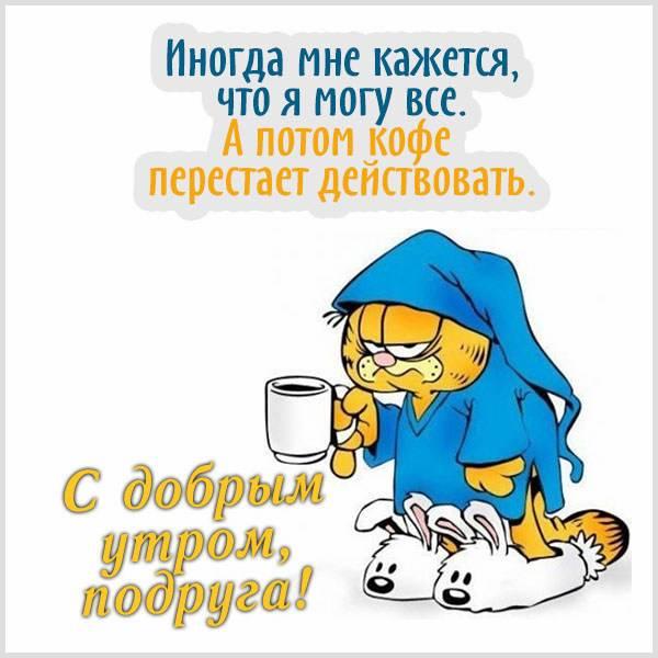 Смешная открытка с добрым утром подруге прикольная - скачать бесплатно на otkrytkivsem.ru
