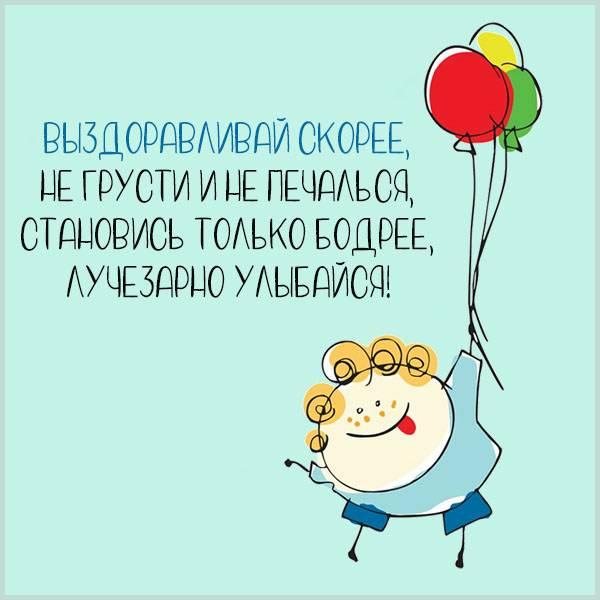 Смешная открытка выздоравливай скорее - скачать бесплатно на otkrytkivsem.ru