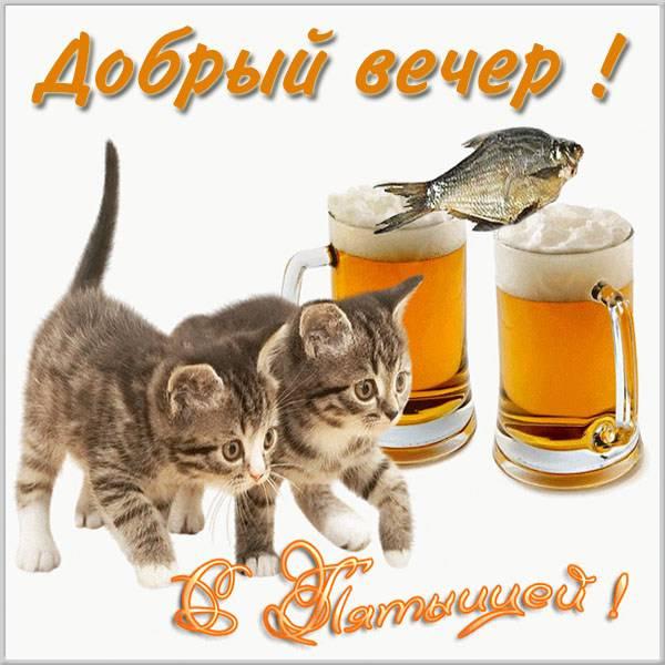 Смешная прикольная картинка добрый вечер пятница - скачать бесплатно на otkrytkivsem.ru