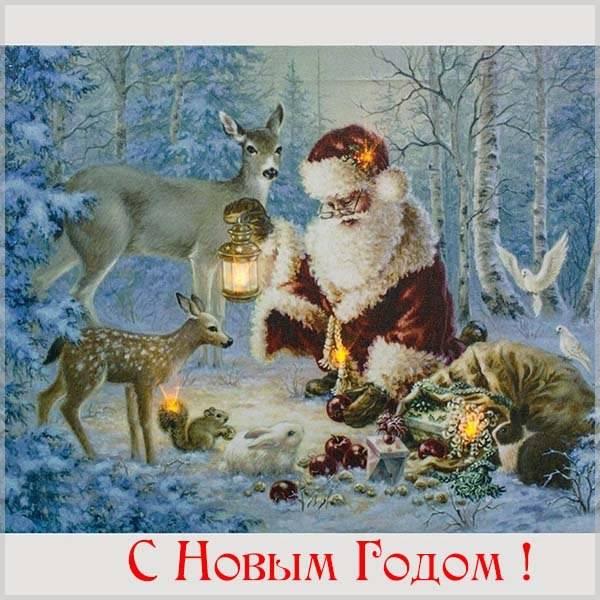 Новогодняя фото открытка советских времен - скачать бесплатно на otkrytkivsem.ru
