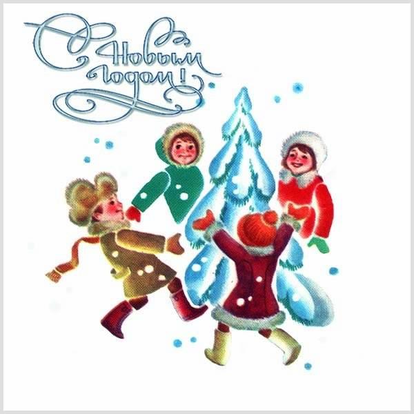 Новогодняя открытка в картинке с СССР - скачать бесплатно на otkrytkivsem.ru