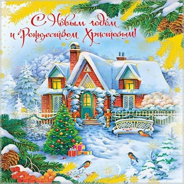 Новогодняя открытка в стиле Советского Союза - скачать бесплатно на otkrytkivsem.ru
