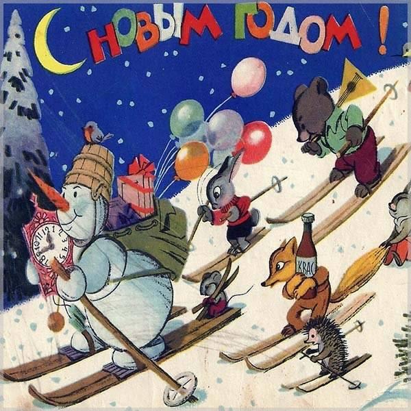 Открытка с Новым Годом в стиле советского периода - скачать бесплатно на otkrytkivsem.ru
