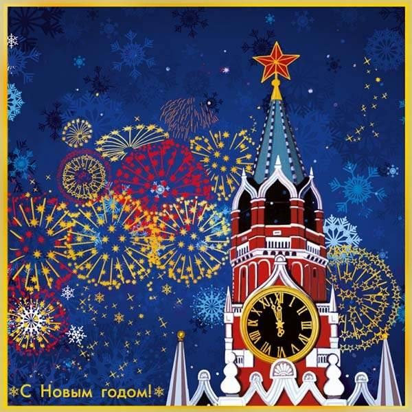 Электронная советская открытка с наступающим Новым годом - скачать бесплатно на otkrytkivsem.ru