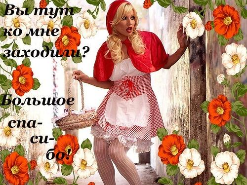 Спасибо что зашли в гости! - скачать бесплатно на otkrytkivsem.ru