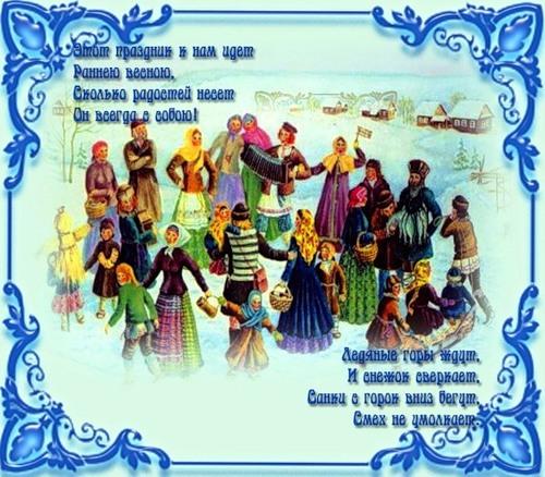 Старинная открытка с Масленицей - скачать бесплатно на otkrytkivsem.ru