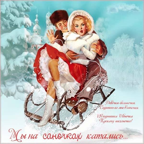 Открытка с Новым Годом в стиле 19 века - скачать бесплатно на otkrytkivsem.ru