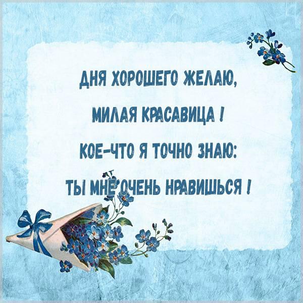 Стихи любимой хорошего дня в картинке - скачать бесплатно на otkrytkivsem.ru