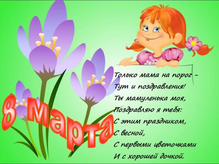 Стихи на 8 марта маме от дочки - скачать бесплатно на otkrytkivsem.ru