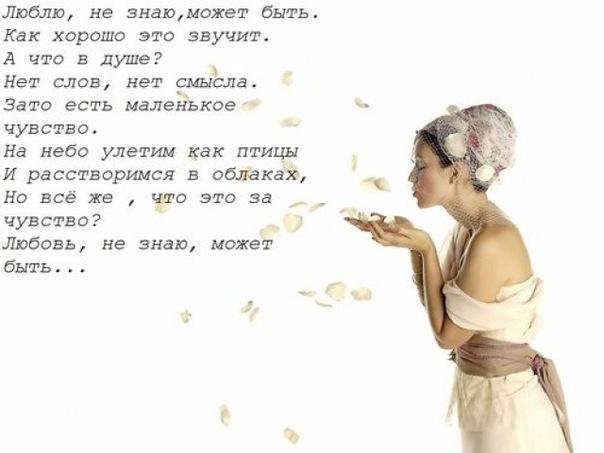 Стихи про любовь на картинках - скачать бесплатно на otkrytkivsem.ru