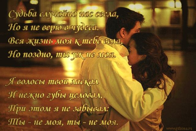 Стихи в картинках про любовь - скачать бесплатно на otkrytkivsem.ru