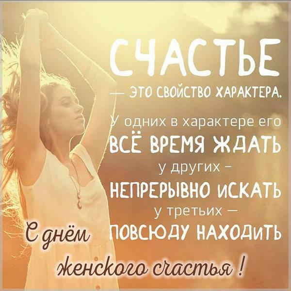 Стильная картинка с днем женского счастья - скачать бесплатно на otkrytkivsem.ru