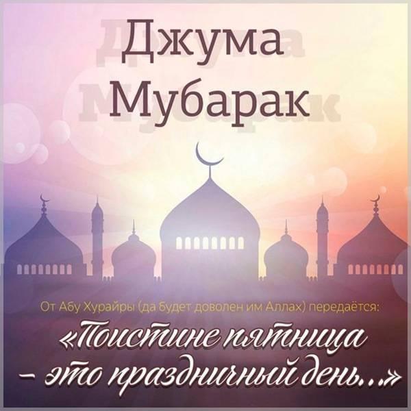 Стильная картинка с Джема Мубарак - скачать бесплатно на otkrytkivsem.ru