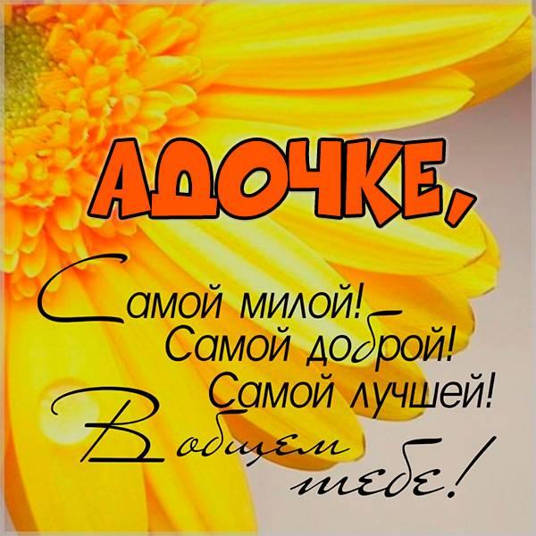 Стильная картинка с именем Ада - скачать бесплатно на otkrytkivsem.ru