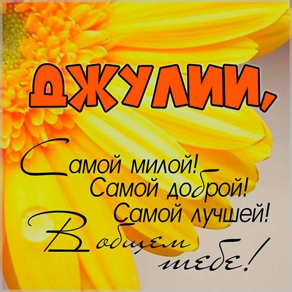 Стильная картинка с именем Джулия - скачать бесплатно на otkrytkivsem.ru