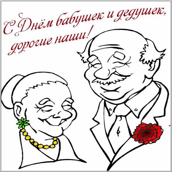 Стильная открытка с днем бабушек и дедушек - скачать бесплатно на otkrytkivsem.ru