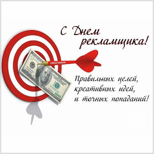 Стильная открытка с днем рекламщика - скачать бесплатно на otkrytkivsem.ru
