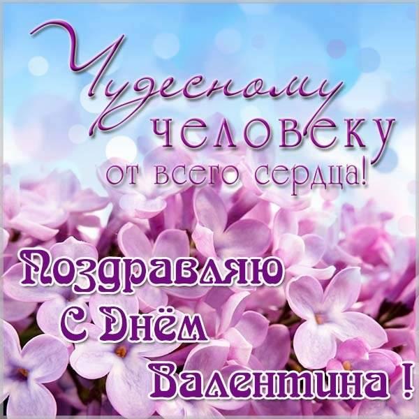 Стильная открытка с днем Валентина - скачать бесплатно на otkrytkivsem.ru