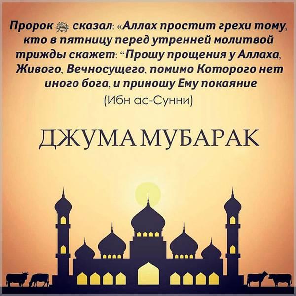 Стильная открытка с Джема Мубарак - скачать бесплатно на otkrytkivsem.ru