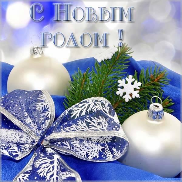 Креативная новогодняя открытка - скачать бесплатно на otkrytkivsem.ru