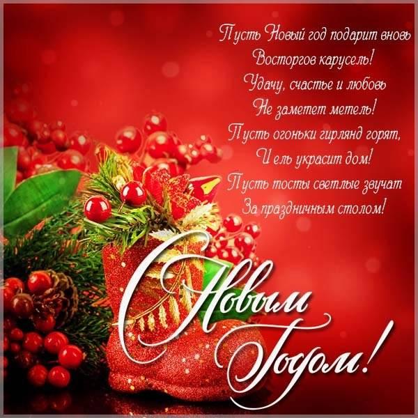 Яркая бесплатная новогодняя открытка - скачать бесплатно на otkrytkivsem.ru
