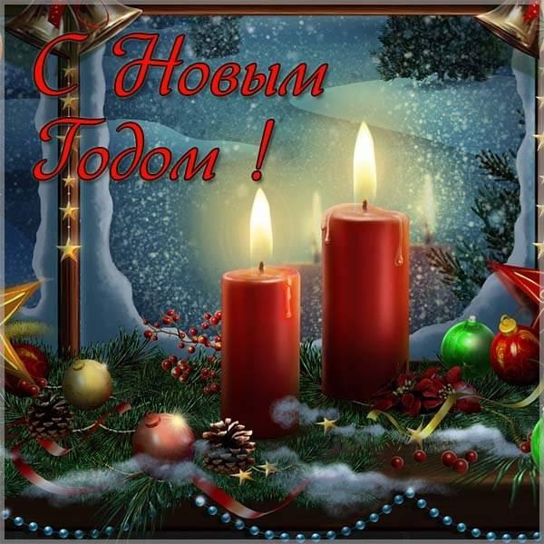 Необычная открытка на новый год - скачать бесплатно на otkrytkivsem.ru