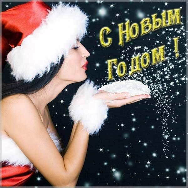 Оригинальная открытка на Новый Год - скачать бесплатно на otkrytkivsem.ru