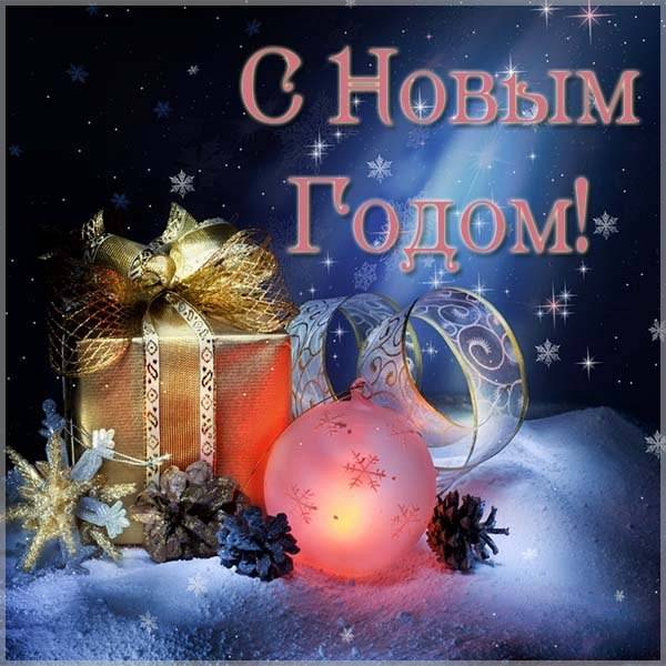 Стильная новогодняя открытка - скачать бесплатно на otkrytkivsem.ru