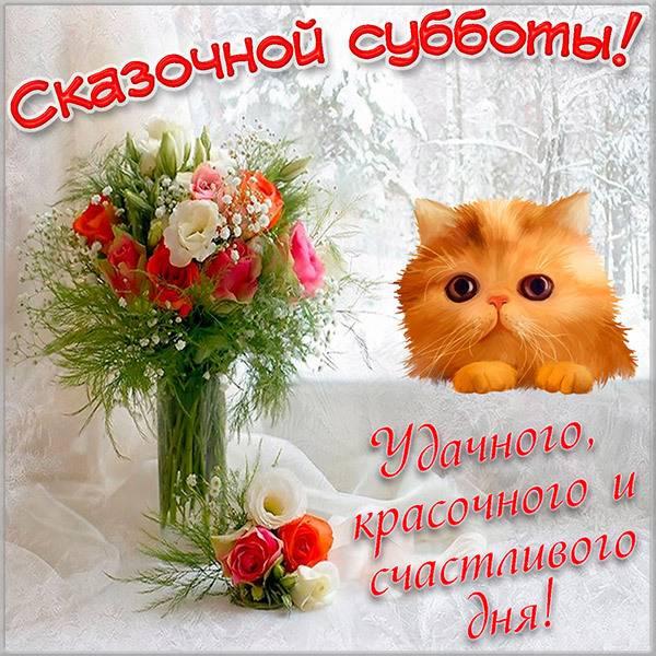 Субботняя открытка - скачать бесплатно на otkrytkivsem.ru