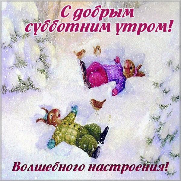 Субботняя зимняя открытка - скачать бесплатно на otkrytkivsem.ru