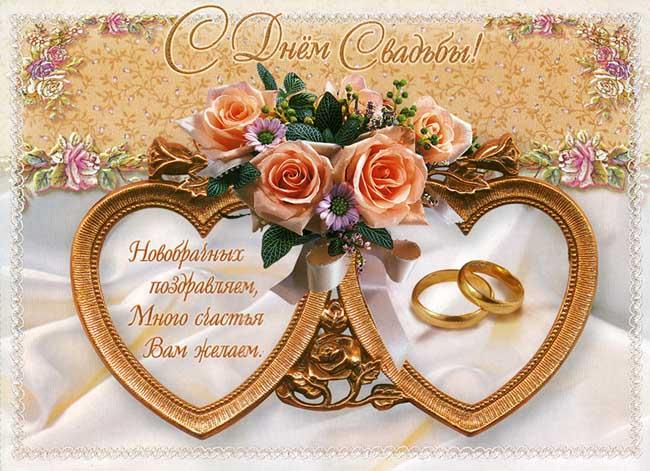 Свадебные открытки - скачать бесплатно на otkrytkivsem.ru