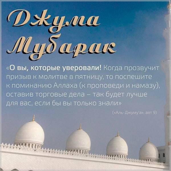 Светлая картинка на Джума Мубарак - скачать бесплатно на otkrytkivsem.ru