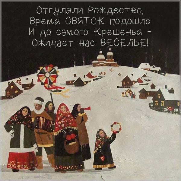 Святочная открытка - скачать бесплатно на otkrytkivsem.ru