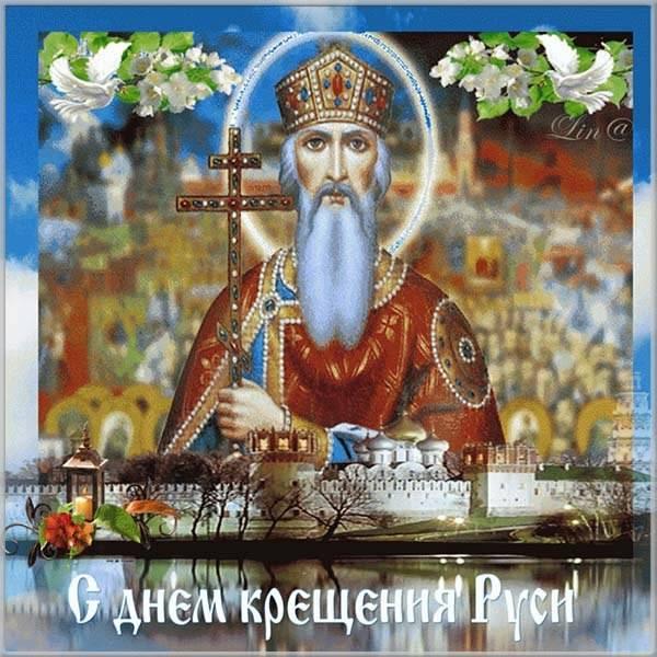 Тематическая картинка на Крещение Руси - скачать бесплатно на otkrytkivsem.ru
