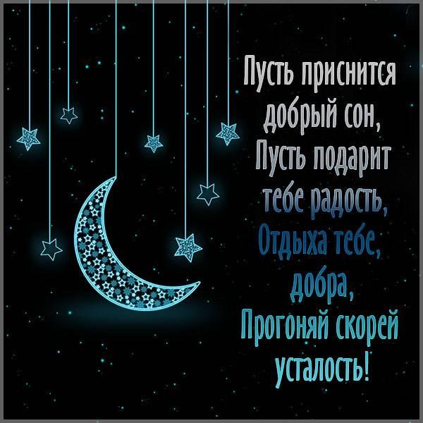 Теплое пожелание спокойной ночи мужчине в картинке - скачать бесплатно на otkrytkivsem.ru