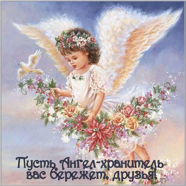 Трогательная открытка друзьям - скачать бесплатно на otkrytkivsem.ru