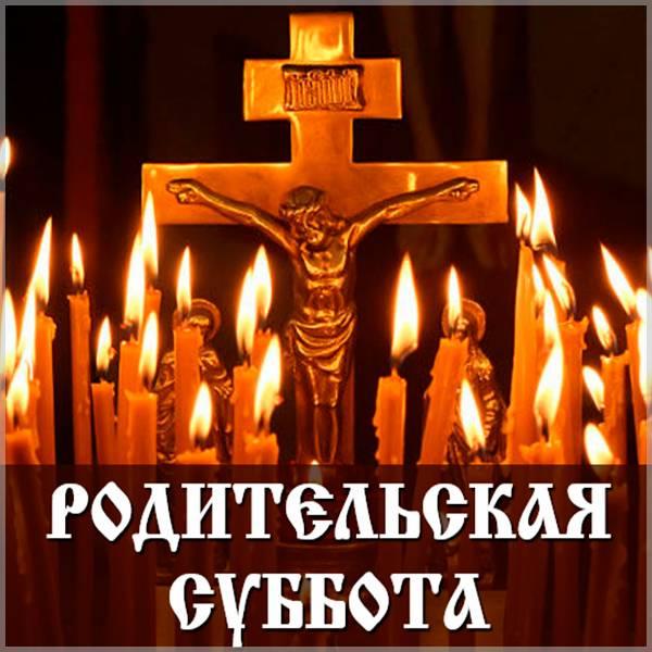 Церковная открытка с Родительской Субботой - скачать бесплатно на otkrytkivsem.ru